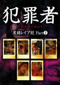 犯罪者 CRIMINAL 実録レイプ犯 Part2