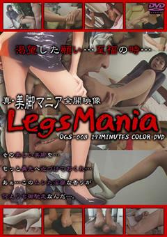 真・美脚マニア全開映像 Legs Mania