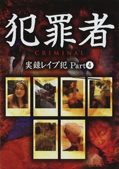 犯罪者 CRIMINAL 実録レイプ犯 Part4