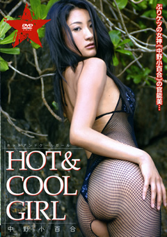 HOT&COOL GIRL 中野小百合