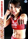 女子総合格闘技の女王 しなしさとこ