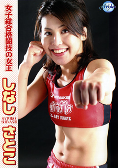 【無料アダルト動画熟女 スカート格闘技】女子総合格闘技の女王-しなしさとこ-アイドルのダウンロードページへ