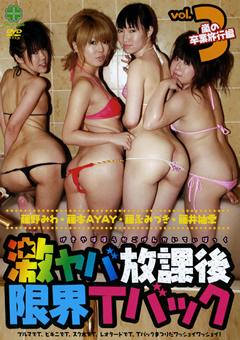 激ヤバ放課後 限界Tバック vol.3