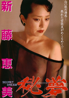 Legend Gold 秘夢(SECRET DREAM) 新藤恵美