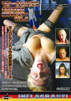 【外人 マシン 動画 裏】マシーンSEX-ベルリン発の鋼鉄マイスター-VOL.3