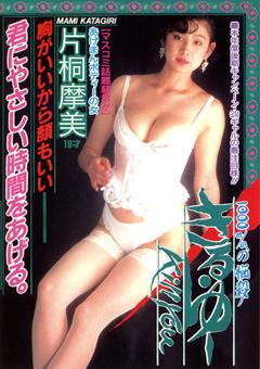 【片桐摩美動画】Legend-Gold-きる・ゆー-片桐摩美-アイドルのダウンロードページへ