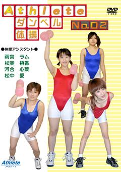 アスリートダンベル体操 No.02