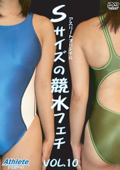 Sサイズの競水フェチ VOL.10