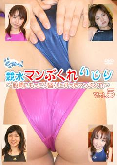 ドぴゅっ! 競水マンぶくれいじり Vol.5
