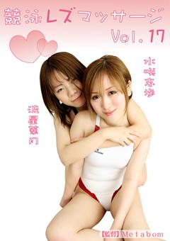 競泳レズマッサージ Vol.17
