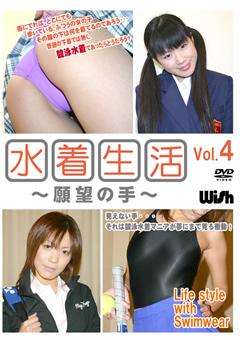 水着生活 ~願望の手~ Vol.4