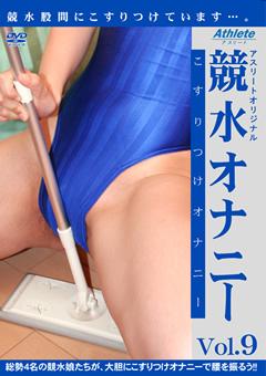 競水オナニー Vol.9