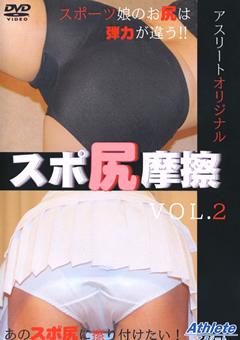 スポ尻摩擦 VOL.2
