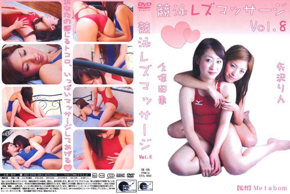競泳レズマッサージ Vol8