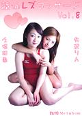 競泳レズマッサージ Vol.8