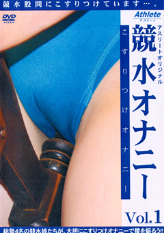 競水オナニー Vol.1
