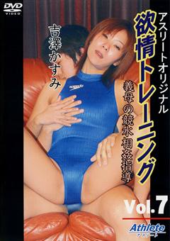 欲情トレーニング 義母の競水相姦指導 Vol.7