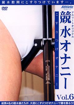 競水オナニー Vol.6