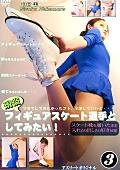 現役フィギュアスケート選手としてみたい!3