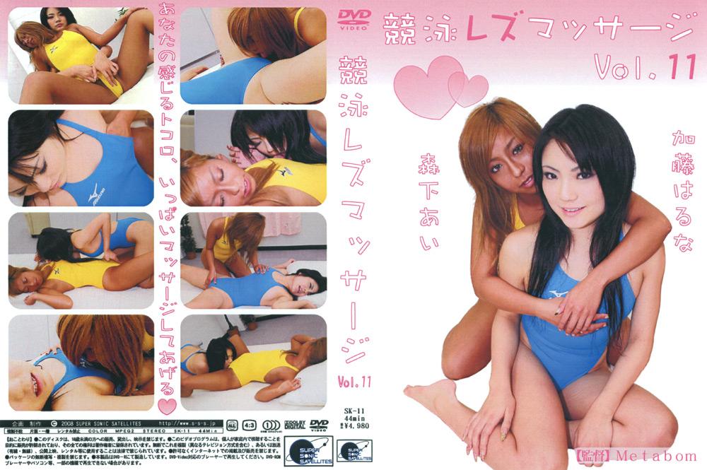 競泳レズマッサージ Vol11