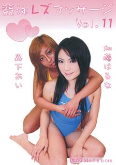競泳レズマッサージ Vol.11