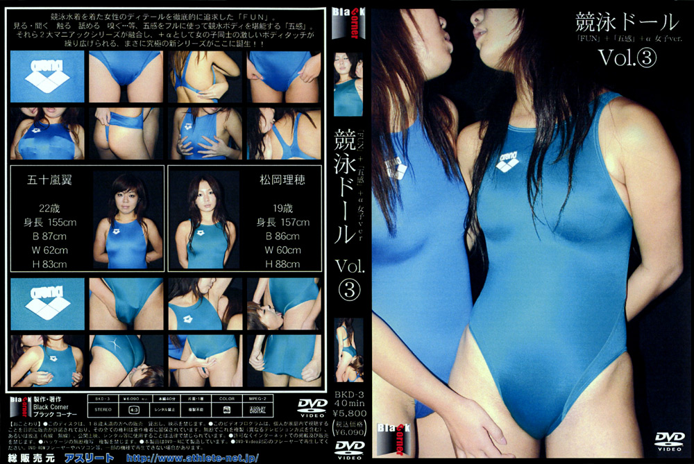 競泳ドール Vol3