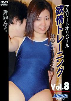 欲情トレーニング 姉のスクール水着 Vol.8