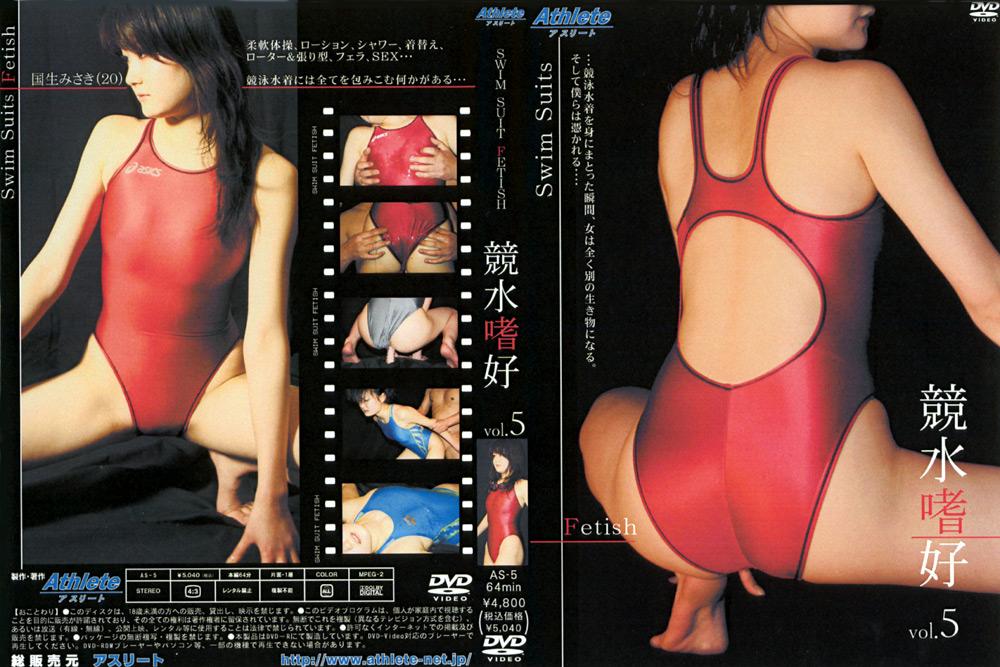 競水嗜好 vol.5