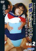 欲情トレーニング 美妹の濡れ水着 Vol.2