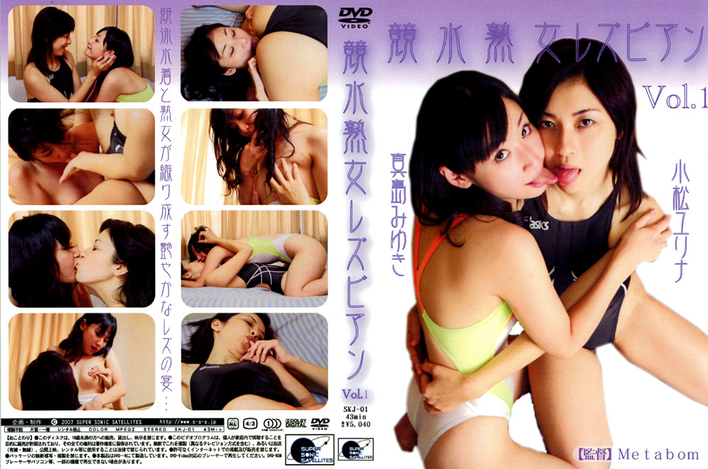 競水熟女レズビアン Vol1