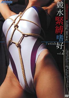 競水緊縛嗜好 vol.2