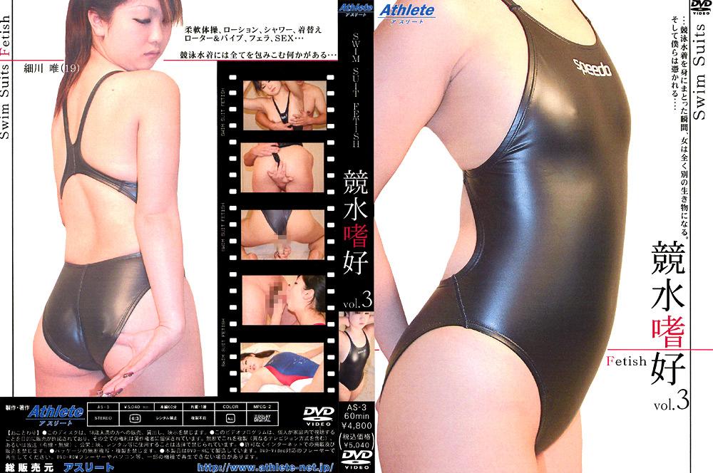 競水嗜好 vol.3