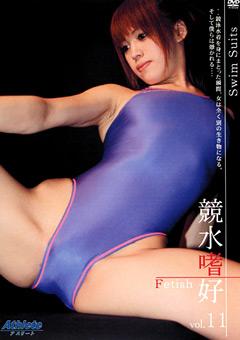 競水嗜好 vol.11