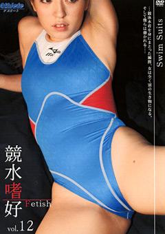 競水嗜好 vol.12