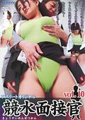 競水面接官 vol.10