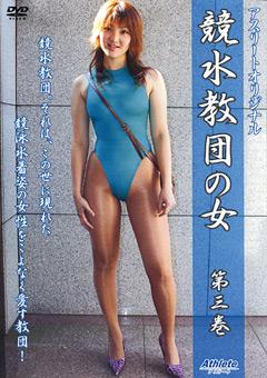 「競水教団の女 第三巻」のパッケージ画像