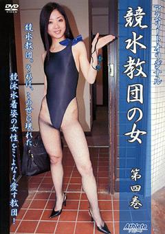 競水教団の女 第四巻