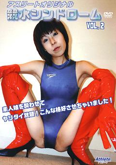 「競水シンドローム VOL.2」のパッケージ画像