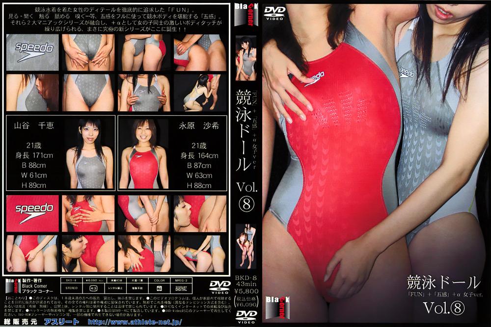 競泳ドール Vol.8