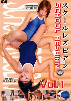 【蝦名まひる動画】スクールレズビアン-Vol.1-レズ
