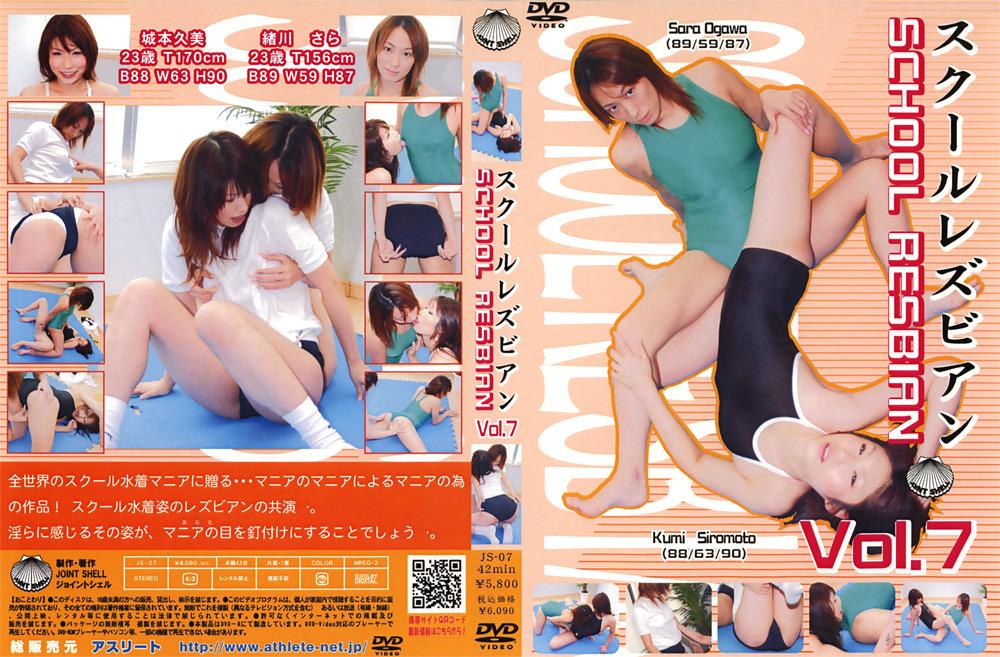 スクールレズビアン Vol.7