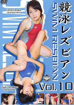 「競泳レズビアン Vol.10」のサンプル画像