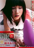 催眠【赤】DX20 ~ドキュメント編~