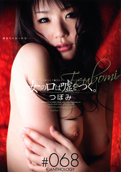 雌女anthology #068 つぼみ