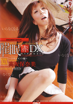 催眠【赤】DX19 ~ドキュメント編~