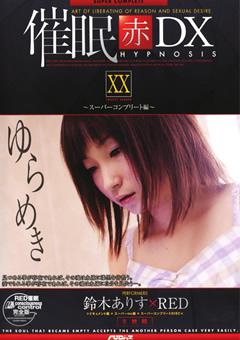 催眠【赤】DX20 ~スーパーコンプリート編~