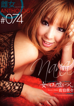 雌女anthology #074 佐伯奈々