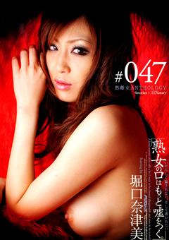 熟雌女anthology  #047 堀口奈津美