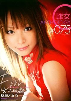 雌女anthology #075 桃瀬えみる