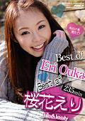 Best of 桜花えり